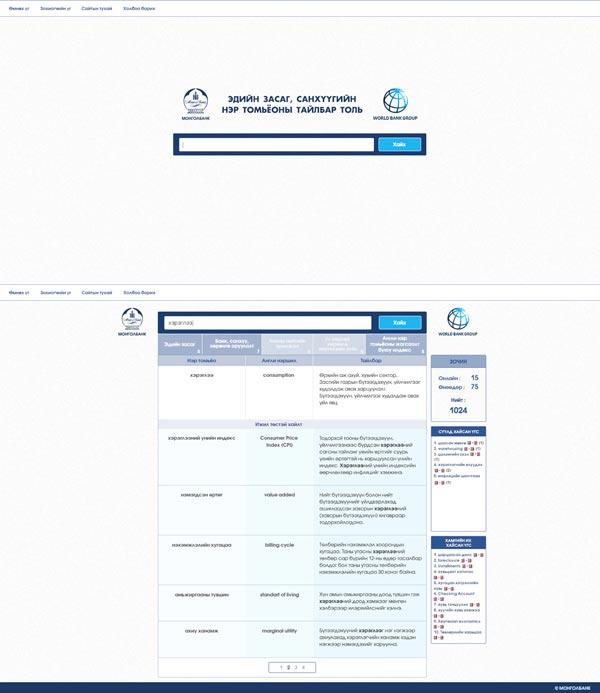 website-mongolbank